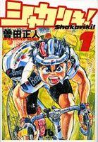 シャカリキ! (1) (小学館文庫 (そB-12))