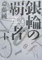 銀輪の覇者 下 (ハヤカワ文庫 JA サ 8-2) (ハヤカワ文庫JA)