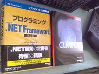 プログラミング .NET Framework 第2版