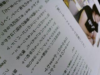 小山田君 on R25